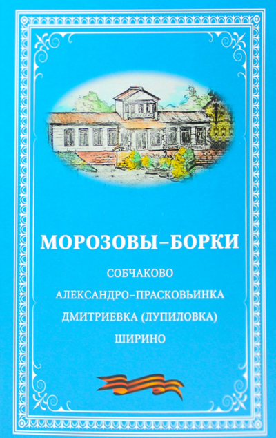 российский книги э позднякова об истории шебекинского края дептранс опубликовал